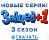 Скачать сериал Зайцев +1 3 сезон