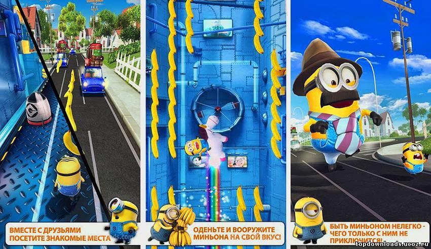 Миньоны Игра На Андроид Скачать