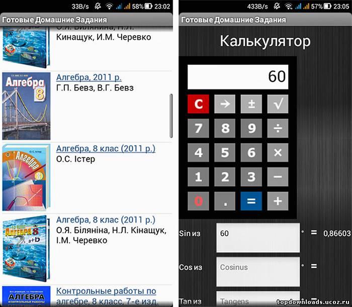 Скачать Решебник Для Андроид 9 Класс