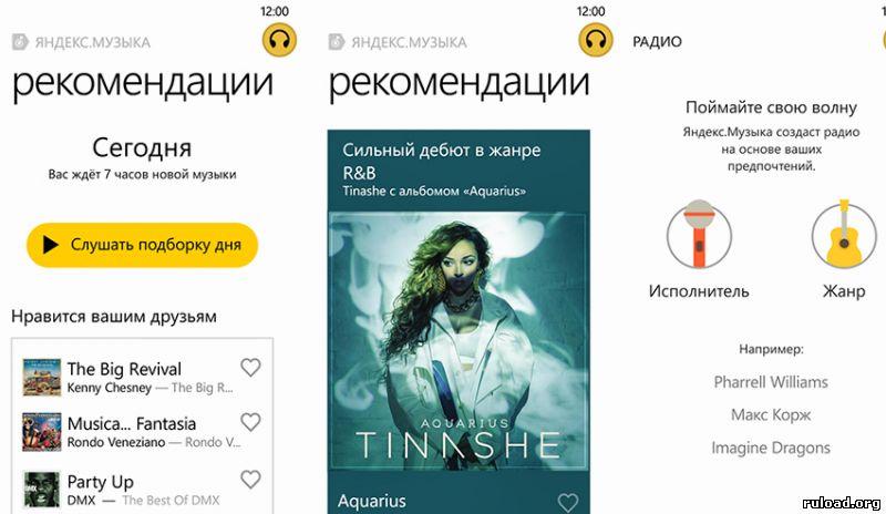 Яндекс Музыка Для Андроид Скачать