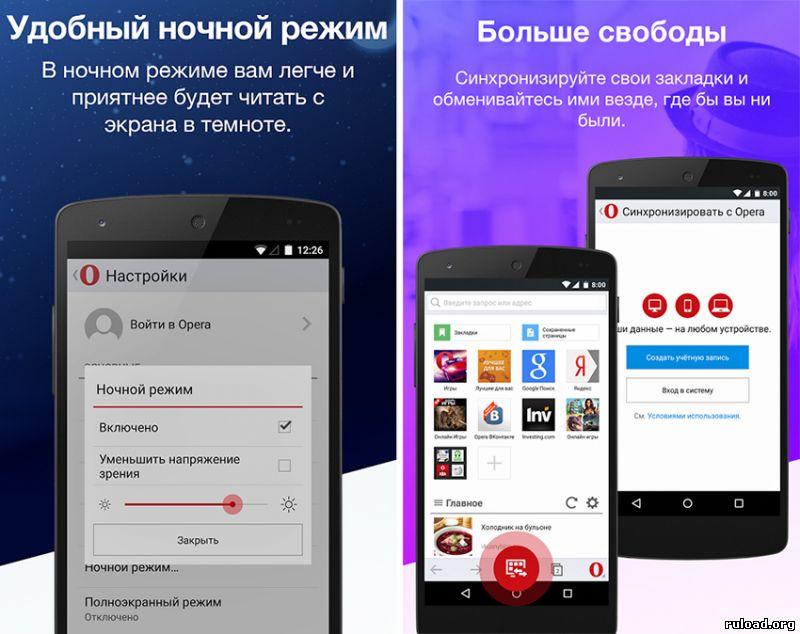 Opera Mini Android Skachat