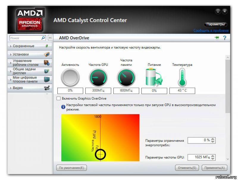 ATI Catalyst™ Software Suite Version 7.1 for Windows Vista