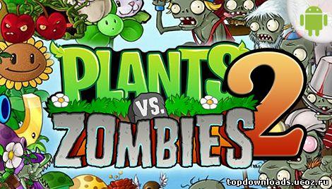 Прохождение игры Plants vs Zombies 2: It's About Time ...