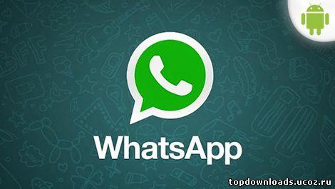 Download whatsapp на android скачать васап 10 9