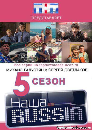Наша Раша 5 Сезон 22 Серия